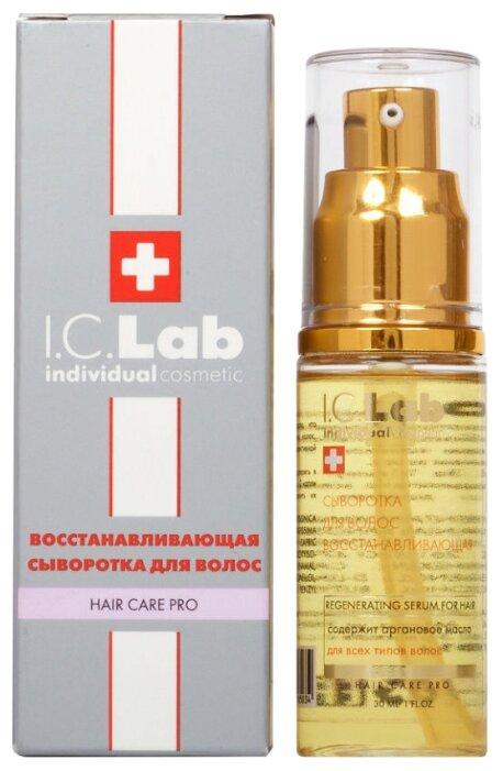 I.C.Lab Восстанавливающая сыворотка для волос Hair Care Pro 30мл