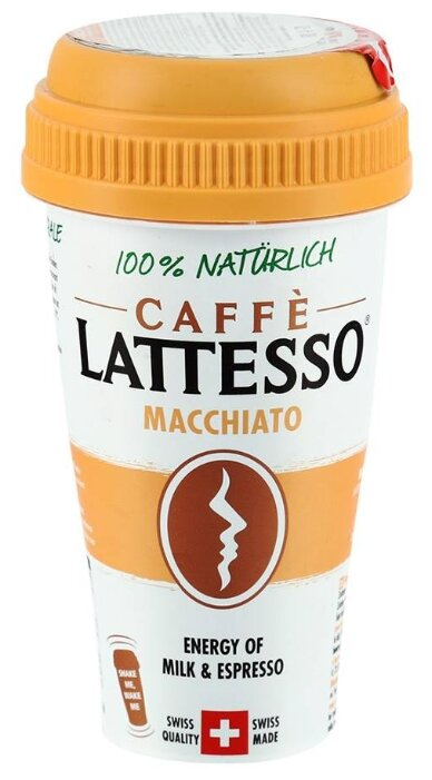 Напиток молочный кофейный Macchiato с печеньем 0.25 л
