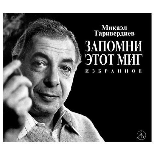 Микаэл Таривердиев: Запомни этот миг – Избранное (2 CD)