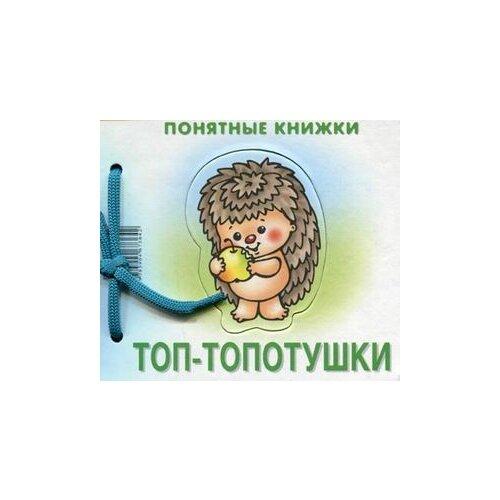 "Разенкова Ю.А. ""Топ-топотушки"""