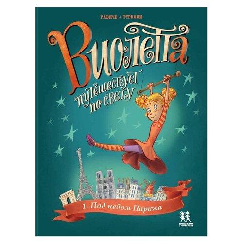 Радиче Т. Виолетта путешествует по свету. Том 1. Под небом Парижа мухина в с под небом бизерты африканские записки