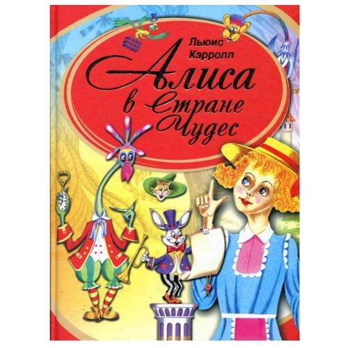 Купить Кэрролл Л. Алиса в Стране чудес , АСТ, Харвест, Детская художественная литература