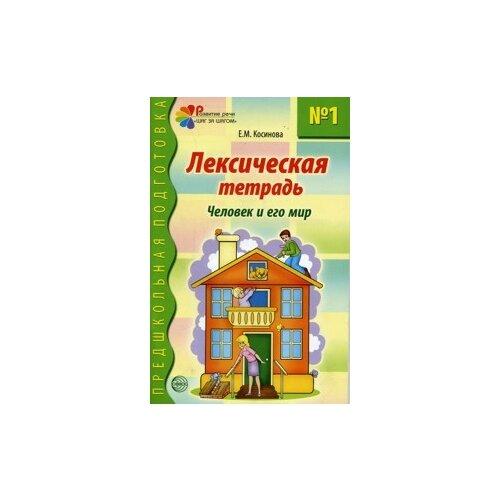 Купить Косинова Е.М. Лексическая тетрадь № 1. Человек и его мир , Творческий Центр СФЕРА, Учебные пособия