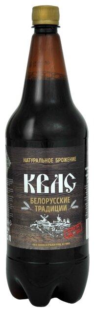 Квас Белорусские традиции темный