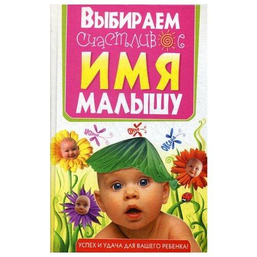 Купить Цымбалова Л.Н. Успех и удача для вашего ребенка! Выбираем счастливое имя малышу , Владис, Книги для родителей