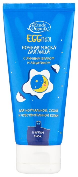 Etude Organix Ночная маска для лица с яичным белком и лецитином