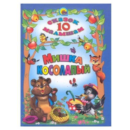 Купить 10 сказок малышам. Мишка косолапый, Prof-Press, Книги для малышей