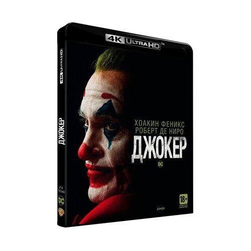 Фото - Джокер (Blu-ray 4K Ultra HD) джокер blu ray