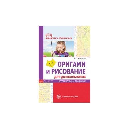 Купить Василенко М. Оригами и рисование для дошкольников. Дополнительные программы , Творческий Центр СФЕРА, Учебные пособия