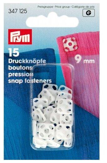 Prym Кнопки пришивные, квадратные (347125), 9 мм, 15 шт.