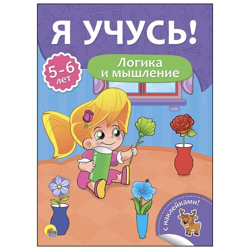 Купить Логика и мышление. Для детей от 5 до 6 лет, Prof-Press, Учебные пособия