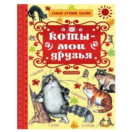 Купить Коты — мои друзья. Самые лучшие сказки, Малыш, Детская художественная литература