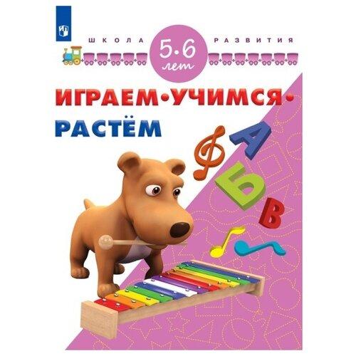 Купить Играем. Учимся. Растём. 5-6 лет, Просвещение, Учебные пособия