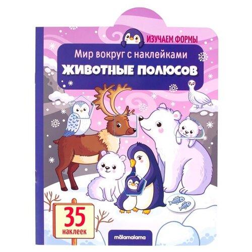 Купить Книжка с наклейками Мир вокруг с наклейками. Животные полюсов , Malamalama, Книжки с наклейками
