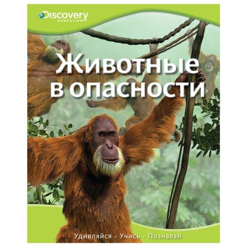 Discovery Education. Животные в опасности machaon книга machaon животные и растения моря