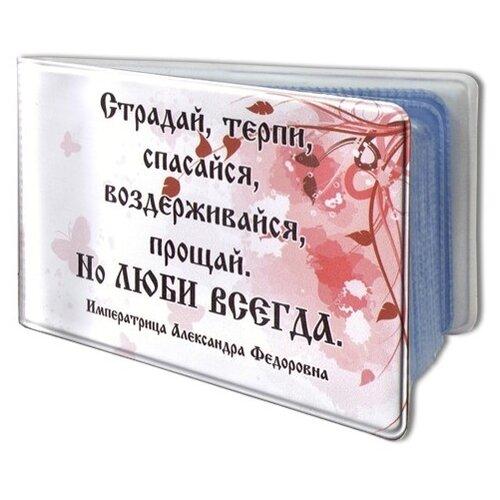 визитница женская magic soup титта цвет розовый w02 001 Визитница СИМВОЛИК Страдай, терпи, спасайся, белый/розовый