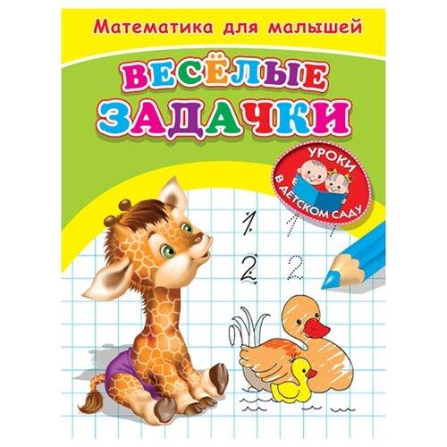 Купить Веселые задачки. Математика для малышей, Омега, Учебные пособия