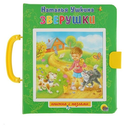 Купить Prof-Press Книжка-игрушка. Книжка-пазл с замком. Зверушки, Книжки-игрушки