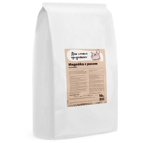Корм для кошек Для самых преданных с индейкой и с коричневым рисом 10 кг