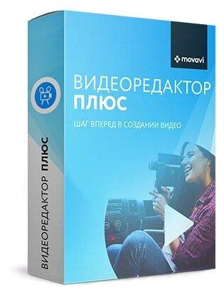 Movavi Видеоредактор Плюс (бессрочная лицензия) только лицензия