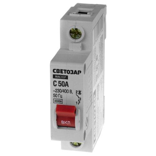 Автоматический выключатель СВЕТОЗАР 1P (C) 4,5kA 50 А