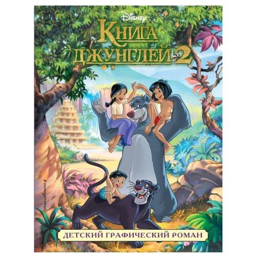 Купить Disney. Детские графические романы. Книга джунглей 2, ЭКСМО, Детская художественная литература