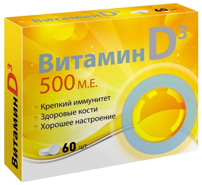 Витамин D3 500 МЕ таб. №60 — цены на Яндекс.Маркете