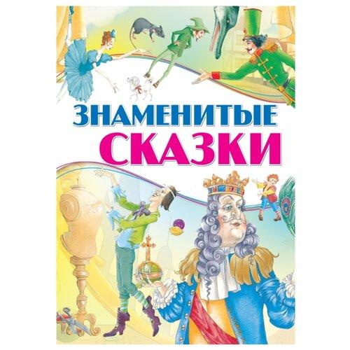 Купить Знаменитые сказки, АСТ, Харвест, Детская художественная литература