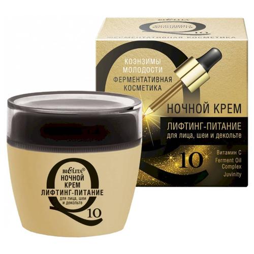 Bielita Q10 Коэнзимы молодости Ночной крем Лифтинг-питание для лица, шеи и декольте, 50 мл недорого