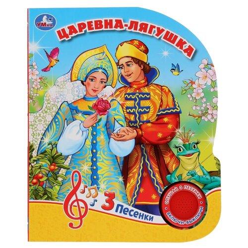 Купить 1 кнопка 3 песенки. Царевна-лягушка, Умка, Книги для малышей