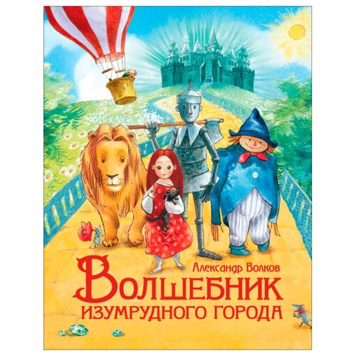 Купить Волков А. Волшебник Изумрудного города , РОСМЭН, Детская художественная литература