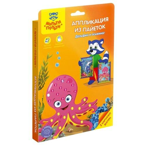 Купить Мульти-Пульти Аппликация из пайеток Дельфин и осьминог AP_15215, Картины из пайеток