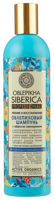 Natura Siberica шампунь Облепиховый Питание и восстановление с эффектом ламинирования для поврежденных волос