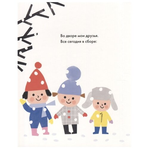 Купить Трухан Е. Первый снег , Манн, Иванов и Фербер, Книги для малышей