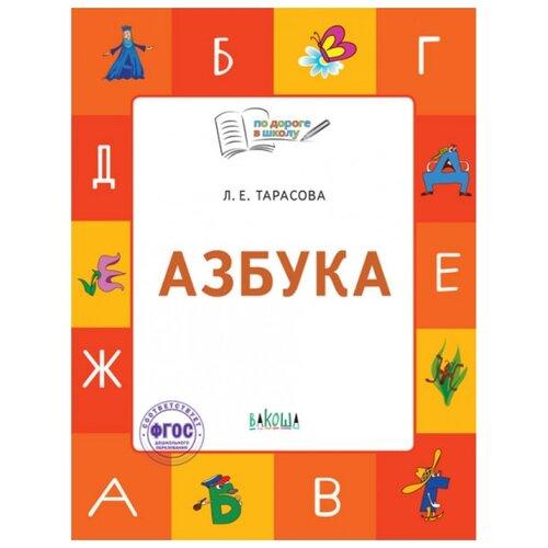 Купить Тарасова Л. Азбука: тетрадь для занятий с детьми 5–7 лет , Вакоша, Учебные пособия