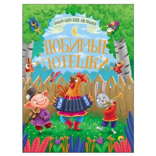 Купить Большая книга сказок для малышей. Любимые потешки, Проф-Пресс, Книги для малышей