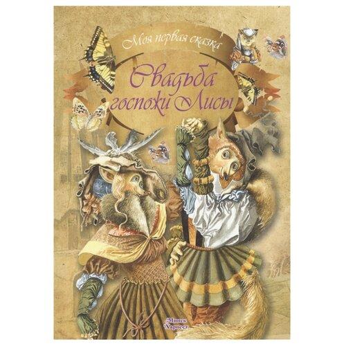 Купить Моя первая сказка. Свадьба госпожи Лисы, АСТ, Харвест, Детская художественная литература