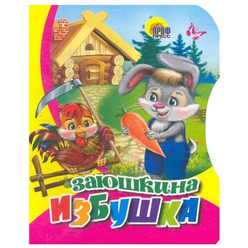 Купить Заюшкина избушка, Проф-Пресс, Книги для малышей