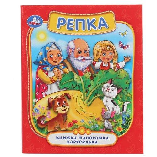 Купить Книжка-панорамка каруселька. Репка, Умка, Книги для малышей