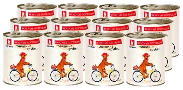 Корм для собак Зоогурман Вкусные потрошки говядина, рубец 20шт. х 350г