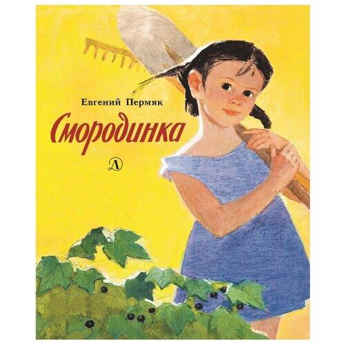 Купить Пермяк Е. Смородинка , Детская литература, Детская художественная литература