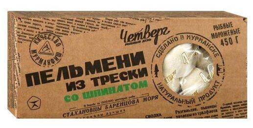 ВкусВилл Пельмени с треской и шпинатом 450 г