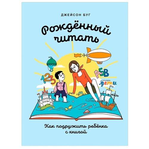 Купить Буг Д. Рожденный читать: Как подружить ребенка с книгой , Альпина Паблишер, Книги для родителей