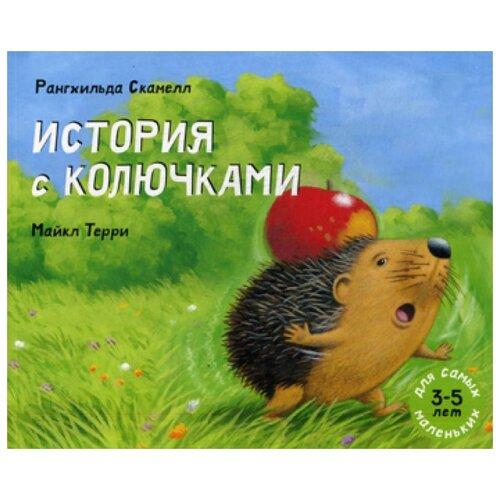 Купить Скамелл Р. История с колючками , Мелик-Пашаев, Детская художественная литература
