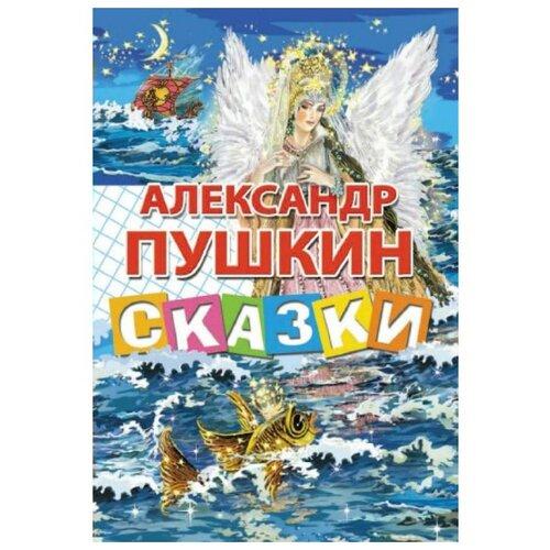 Купить Пушкин А.С. Стихи и сказки. Сказки , Литур, Детская художественная литература