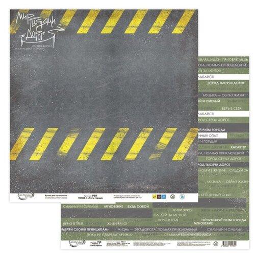 Купить Бумага Mr. Painter 30, 5x30, 5 см, 10 листов, PSR 190905 Ритм города №4 серый, Бумага и наборы