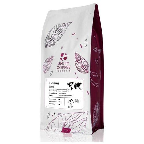 Кофе в зернах Unity Coffee Бленд№1, 1 кг