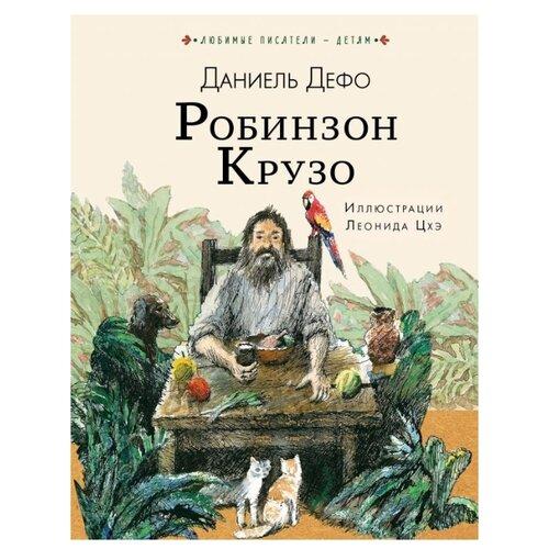 Купить Дефо Д. Любимые писатели — детям. Робинзон Крузо , Малыш, Детская художественная литература