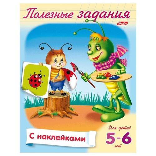 Купить Султанова М. Книжка с наклейками Полезные задания с наклейками для детей 5-6 лет. Кузнечик , Hatber, Учебные пособия