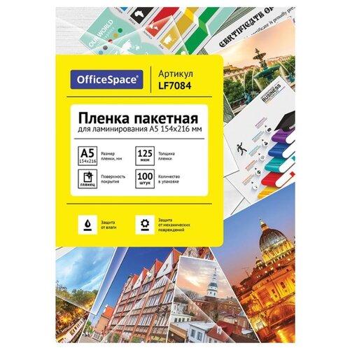 Фото - Пакетная пленка для ламинирования OfficeSpace A5 LF7084 125 мкм 100 шт. пакетная пленка для ламинирования officespace a4 lf7086 60 мкм 100 шт